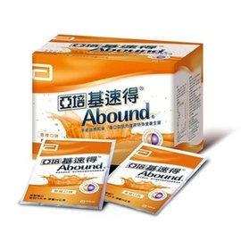 德利康生活館❁´◡`❁亞培基速得Abound-香橙口味 (30包 /盒)
