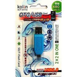 OTG USB隨身讀卡機 歌林 USB 2.0