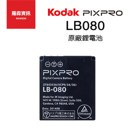 ~羅森~Kodak Pixpro SP360 4K LB080 鋰電池 全景攝影機 群光