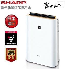 『SHARP』☆夏普  10-16坪 日本製 空氣清淨機 KC-JD70T  **免運費**