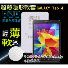 極致纖薄 Tab 4 7.0 LTE 7吋 T231 T235 三星 平板 原料 TPU