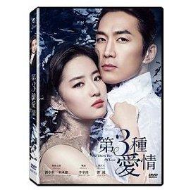 合友唱片 第三種愛情 DVD The Third Way of Love