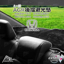 台南 破盤王 ㊣ 製 AGR A 級~後檔~避光墊 遮陽毯  長 短毛 ↘399元 Cit