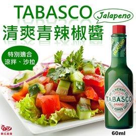 ^~ ^~ TABASCO墨西哥青椒汁 60ml 辣椒醬 辣醬 青辣椒汁 jalapeno