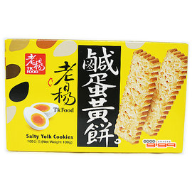 【吉嘉食品】老楊 鹹蛋黃餅(盒) 1盒100公克55元,另售鹹蛋黃酥餅{4710801131419:1}