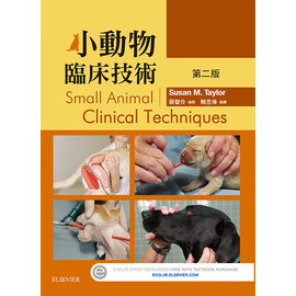 小動物臨床技術^(第二版^)~Small Animal Clinical Techniqu