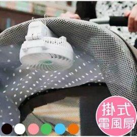 娃娃車夾式風扇 手持風扇USB迷你折疊便攜式可充電【HH婦幼館】