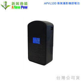 EGE 一番購~ANewPow 新銳 APVL100 V~Mount 攝影機鋰電池 電壓穩