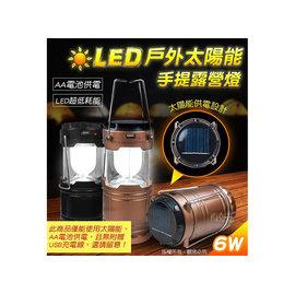 ~鈞嵐~太陽能 AA電池 充電式 手提 吊掛 復古 露營燈 LED燈 照明燈 USB孔 登