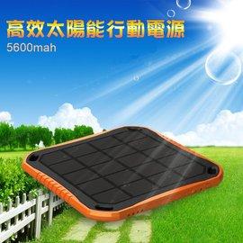 戶外三防太陽能行動電源 5600mah 高效充電 高亮LED燈 蘋果安卓手機平板 移動電源