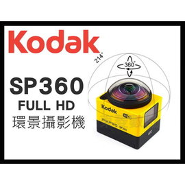 贈32G 高容量副廠電池 ~台南~東菱~KODAK 柯達 SP360 環景 VR 攝影機