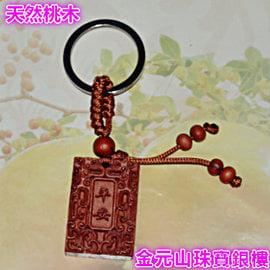 金元山珠寶銀樓~採用天然桃木雕刻而成,可避邪保平安~正面有桃木雕刻而成平安~避邪木 桃木.