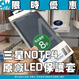 LED 皮革翻頁式皮套  Samsung Galaxy Note 4  N910  保護套