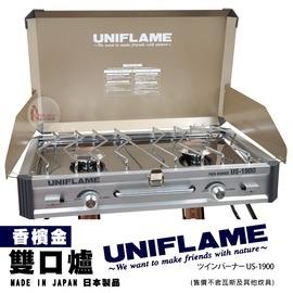 探險家戶外用品㊣610329 日本 UNIFLAME (限定色 香檳金) US-1900鋁合金雙口爐瓦斯爐7800kcal 日本製 電子點火 導熱板 快速爐 高山爐