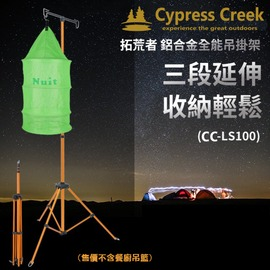 探險家戶外用品㊣CC-LS100 賽普勒斯Cypress Creek拓荒者鋁合金雙勾燈架 伸縮燈柱 營燈柱 掛物架 露營燈架