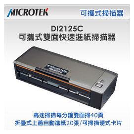 ~人言水告~Microtek ArtixScan DI 2125c A4 高速雙面掃描~預