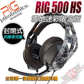 PC PARTY   繽特力 Plantronics RIG 500 HS 雪地迷彩限