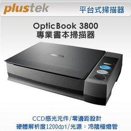 ~人言水告~Plustek OpticBook 3800 書本掃瞄器~預計交期5天~