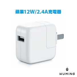~無名~ 蘋果 12W 2.4A 電源 充 iPad Air mini iPhone SE