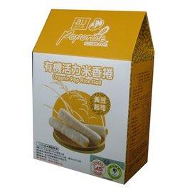【紫貝殼】『ZC07-5』阿久師有機活力米香捲-黃豆起司口味【100%純米精製餅身,使用台灣米精製】