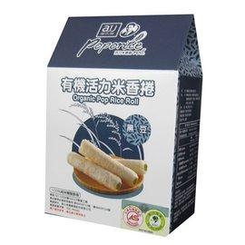 【紫貝殼】『ZC07-6』阿久師有機活力米香捲-黑豆口味【100%純米精製餅身,使用台灣米精製】