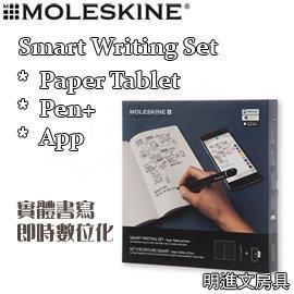 Moleskine~Smart Writing Set~智慧書寫組  含 Pen 及專屬筆