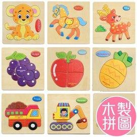 卡通木製 兒童立體拼圖 益智玩具1-5歲 【HH婦幼館】