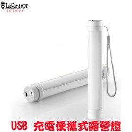 Lepont USB充電便攜式露營燈^(可磁吸^)