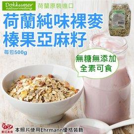 ^~ ^~ Dokkumer荷蘭純味裸麥~榛果亞麻籽 500g ^(全素可食^) 荷蘭水果