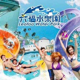 【特價 : 355元】新竹六福村 - 水樂園專用券 - 消暑一夏 !