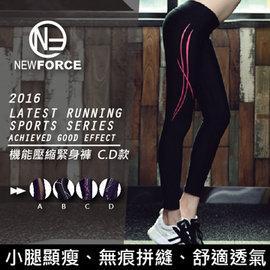 ~NEW FORCE~^(女款^)立體顯瘦透氣 壓縮女緊身褲~C款