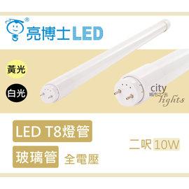 ~ 城市之光City Lights ~亮博士 LED T8 燈管 玻璃管 二呎10W 全電