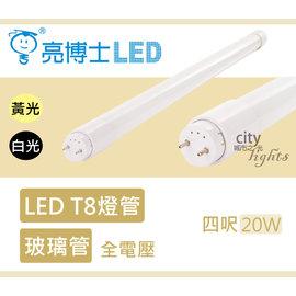 ~ 城市之光City Lights ~亮博士 LED T8 燈管 玻璃管 四呎20W 全電