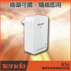 Tenda A5s 攜帶型無線橋接路由器