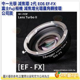 ^~^~ 中一光學 Zhongyi 減焦環 2代 EOS EF~FX 富士 Fuji相機