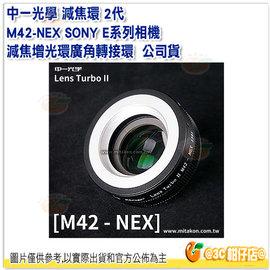 ^~^~ 中一光學 Zhongyi 減焦環 2代 M42~NEX SONY E系列相機 減