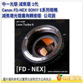 ^~^~ 中一光學 Zhongyi 減焦環 2代 Canon FD~NEX SONY E系