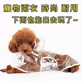 寵物雨衣 貓狗雨衣 披風透明雨衣 防水衣 寵物披風 防水披風 寵物衣服 貓狗衣服 中號~D