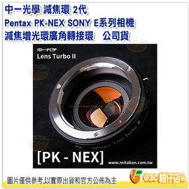 ^~^~ 中一光學 Zhongyi 減焦環 2代 Pentax PK~NEX SONY E