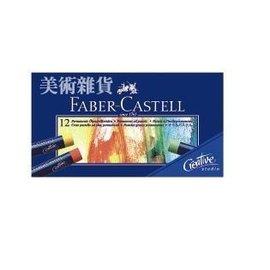 ~松林 商店~Faber~Castell 工坊 藍盒 ~油性粉彩條~~12色~ 12701