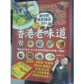 ~書寶 書T7╱旅遊_ZBN~香港老味道,港仔的巷弄秘店50 _吳家輝