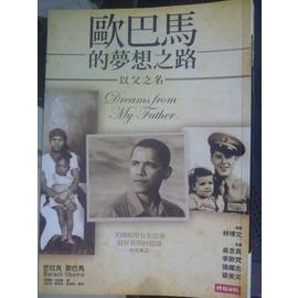 ~書寶 書T7╱傳記_JBW~歐巴馬的夢想之路:以父之名_ 360_王輝耀 歐巴馬
