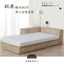 床架【UHO】全新力作 秋原-单人百变床架/预购品