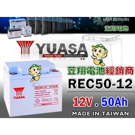 ☼ 台中苙翔電池 ►湯淺電池 YUASA REC50~12 12V~50AH  TEV12
