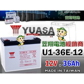 ☼ 台中苙翔電池 ►YUASA 12V36AH 臺灣湯淺深循環電池 U1~36 專為放電循