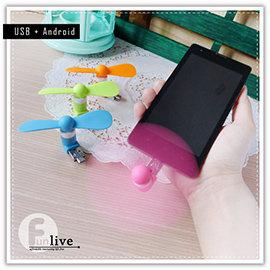 【Q禮品】B2983 USB+安卓手機風扇/Micro USB 風扇/Android /手機迷你風扇/隨身風扇/電風扇/手風扇/行動電源