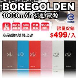 ~BG~home~  BOREGOLDEN 行動電源 10000mAh 輕薄 鋁合金 LE