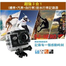 ~Dr.Mango~2.0吋 攝影機 汽機車兩用行車記錄器 8G卡^(黑色^)