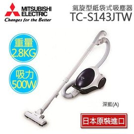 MITSUBISHI 三菱 日本原廠氣旋型紙袋式吸塵器 TC-S143JTW-A **免運費**