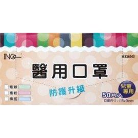 埃恩居 醫用口罩 H3369型~ING兒童口罩(素色50片 盒 藍色)